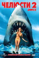 Jaws 2 - Russian DVD movie cover (xs thumbnail)