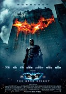 The Dark Knight - Taiwanese Movie Poster (xs thumbnail)