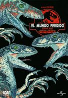 The Lost World: Jurassic Park - Spanish DVD cover (xs thumbnail)