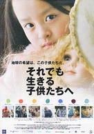 All the Invisible Children - Japanese Movie Poster (xs thumbnail)