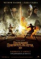 The Last Airbender - Bulgarian Movie Poster (xs thumbnail)