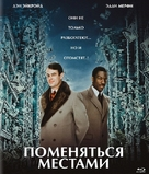 Trading Places - Russian Movie Cover (xs thumbnail)
