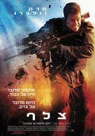 Shooter - Israeli Movie Poster (xs thumbnail)
