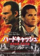 Hard Cash - Japanese Movie Poster (xs thumbnail)