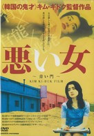 Paran daemun - Japanese Movie Poster (xs thumbnail)