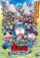 Gekijouban anime Nintama rantarou: Ninjutsu gakuen zenin shutsudou! no dan - Japanese DVD cover (xs thumbnail)