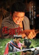 Zatôichi: The Last - Japanese Movie Cover (xs thumbnail)