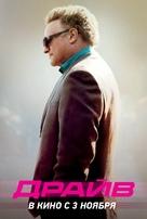 Drive - Russian Movie Poster (xs thumbnail)