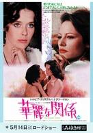 Une femme fidèle - Japanese Movie Poster (xs thumbnail)