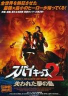 Spy Kids 2 - Japanese Movie Poster (xs thumbnail)