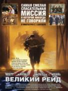The Great Raid - Russian poster (xs thumbnail)