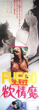 Fuego - Japanese Movie Poster (xs thumbnail)