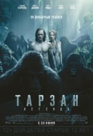 The Legend of Tarzan - Russian Movie Poster (xs thumbnail)
