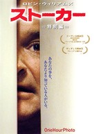 One Hour Photo - Japanese DVD cover (xs thumbnail)