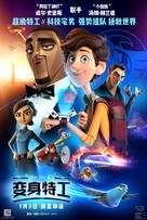 Spies in Disguise - Chinese Movie Poster (xs thumbnail)