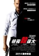Three Days to Kill - Taiwanese Movie Poster (xs thumbnail)