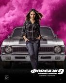 F9 - Russian Movie Poster (xs thumbnail)
