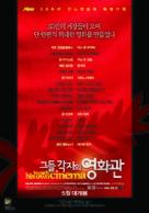Chacun son cinèma ou Ce petit coup au coeur quand la lumiére s'èteint et que le film commence - South Korean Movie Poster (xs thumbnail)