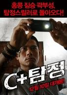 The Detective - South Korean Movie Poster (xs thumbnail)