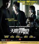Gam-si-ja-deul - Hong Kong DVD cover (xs thumbnail)