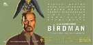 Birdman or (The Unexpected Virtue of Ignorance) - Italian Movie Poster (xs thumbnail)