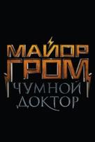 Mayor Grom: Chumnoy Doktor - Russian Logo (xs thumbnail)
