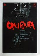 Onibaba - Yugoslav Movie Poster (xs thumbnail)
