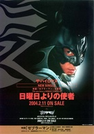 Zebraman - Japanese Video release poster (xs thumbnail)