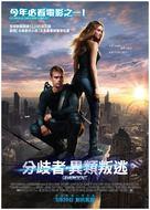 Divergent - Hong Kong Movie Poster (xs thumbnail)