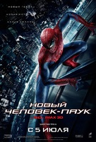 The Amazing Spider-Man - Russian Movie Poster (xs thumbnail)