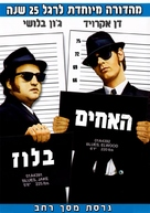 The Blues Brothers - Israeli DVD movie cover (xs thumbnail)