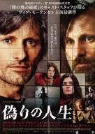 Todos tenemos un plan - Japanese Movie Poster (xs thumbnail)