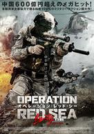 Operation Red Sea - Japanese Movie Cover (xs thumbnail)