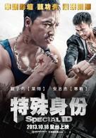 Te shu shen fen - Taiwanese Movie Poster (xs thumbnail)