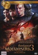 Dungeons & Dragons: The Book of Vile Darkness - Thai DVD cover (xs thumbnail)