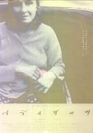 Idioterne - Japanese Movie Poster (xs thumbnail)