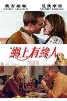 Because I Said So - Hong Kong Movie Poster (xs thumbnail)