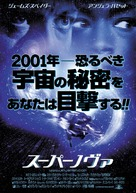 Supernova - Japanese Movie Poster (xs thumbnail)