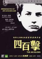 Les quatre cents coups - Hong Kong DVD cover (xs thumbnail)