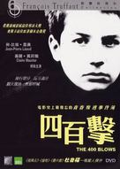 Les quatre cents coups - Hong Kong DVD movie cover (xs thumbnail)