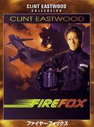 Firefox - Japanese DVD cover (xs thumbnail)