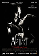 The Artist - Russian Movie Poster (xs thumbnail)