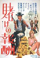 Sam Whiskey - Japanese Movie Poster (xs thumbnail)