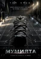 The Mummy - Bulgarian Movie Poster (xs thumbnail)