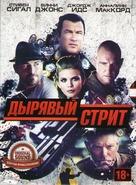 Gutshot Straight - Russian DVD movie cover (xs thumbnail)