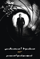 Skyfall - Iranian Movie Poster (xs thumbnail)