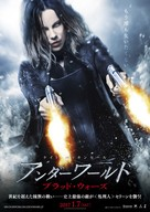 Underworld Blood Wars - Japanese Movie Poster (xs thumbnail)