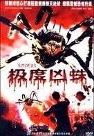 Arachnid - Chinese DVD cover (xs thumbnail)
