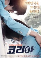 As One - South Korean Movie Poster (xs thumbnail)