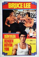 Meng long guo jiang - Turkish Movie Poster (xs thumbnail)